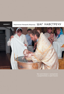 Шаг навстречу. Три разговора о крещении с родителями и крестными