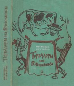 Тореадоры из Васюковки<br />(Повести)