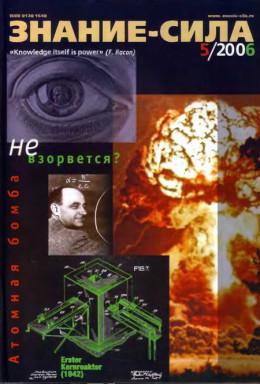Знание — сила, 2006 № 05 (947)