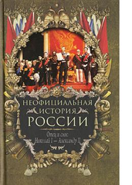 Отец и сын: Николай I – Александр II