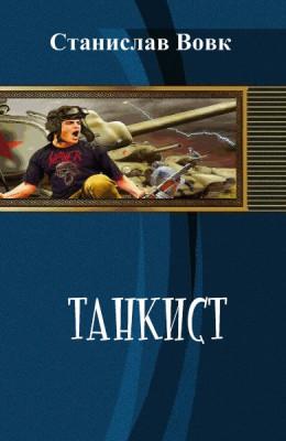 Танкист (СИ)