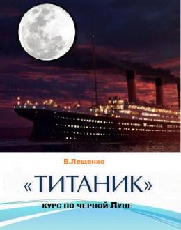 «Титаник». Курс по черной луне