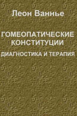 Гомеопатические конституции. Диагностика и терапия