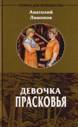 Девочка Прасковья