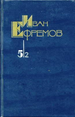 Собрание сочинений в 5 томах. Том 5/2. Час быка