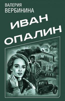 Иван Опалин