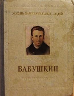 Иван Васильевич Бабушкин