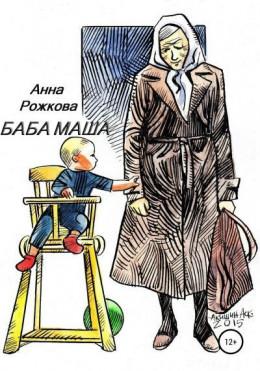 Баба Маша