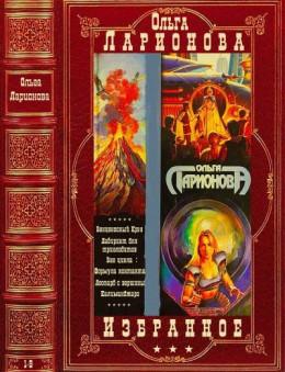 Фантастические циклы. Компиляция. Книги 1-9