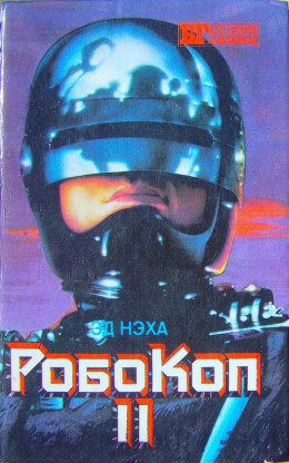 Робокоп II