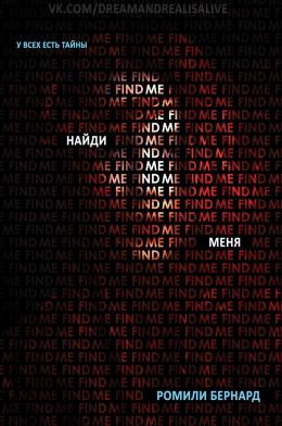 Найди меня (ЛП)