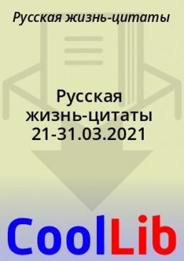 Русская жизнь-цитаты 21-31.03.2021
