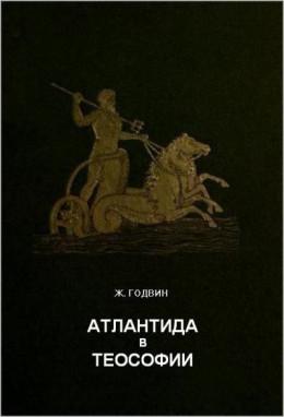 Атлантида в теософии