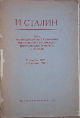 Речи на предвыборных собраниях избирателей Сталинского избирательного округа г. Москвы 11 декабря 1937 г. и 9 февраля 1946 г.