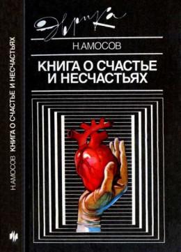 Книга о счастье и несчастьях