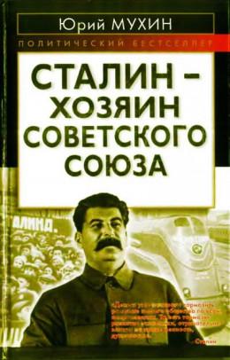 Сталин — хозяин Советского Союза