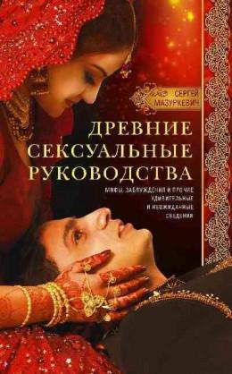 Древние сексуальные руководства. Мифы, заблуждения и прочие удивительные и неожиданные сведения