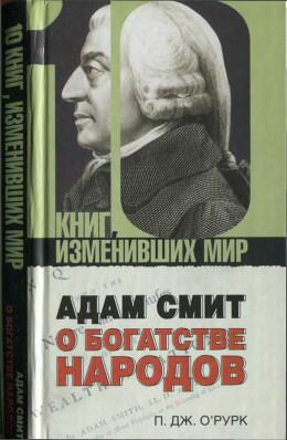 Адам Смит «О богатстве народов»