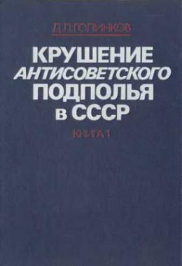 Крушение антисоветского подполья в СССР. Том 1