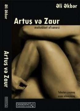 Артуш и Заур