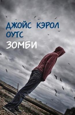 Зомби (ЛП)