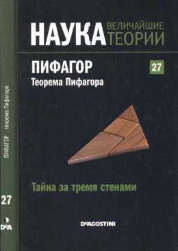 Тайна за тремя стенами. Пифагор. Теорема Пифагора