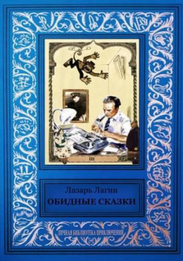 Обидные сказки (сборник)