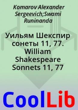 Уильям Шекспир сонеты 11, 77. William Shakespeare Sonnets 11, 77