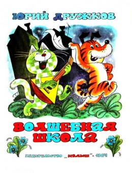 Волшебная Школа Карандаша и Самоделкина (иллюстрации В. Чижикова)