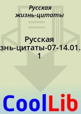 Русская жизнь-цитаты-07-14.01.2021