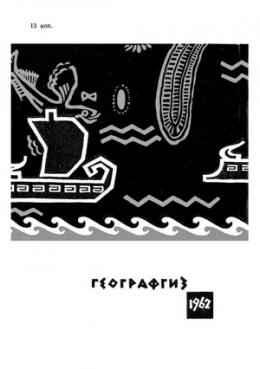 Древнейшие океанские плавания