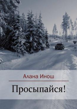Alana_Inosh_-_Prosypaysya_33