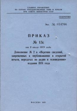 Дополнение № 1 к «Перечню сведений, запрещенных к опубликованию в открытой печати, передачах по радио и телевидению» 1976 г.