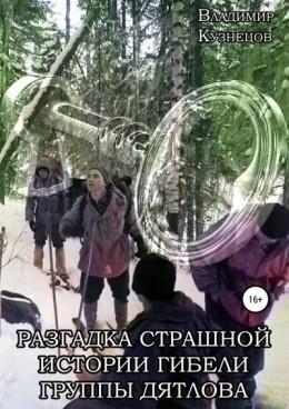Разгадка страшной истории гибели группы Дятлова