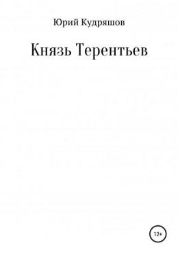 Князь Терентьев