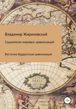 Социология мировых цивилизаций. Восточно-буддистская цивилизация