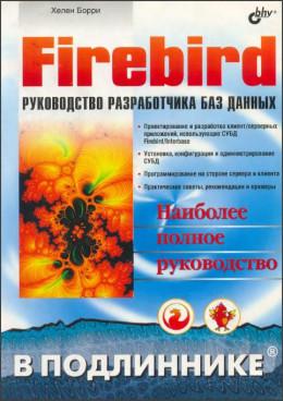 Firebird РУКОВОДСТВО РАЗРАБОТЧИКА БАЗ ДАННЫХ