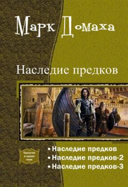 Наследие предков. Трилогия (СИ)