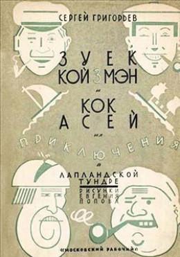 Зуёк Койзмэн и кок Асей