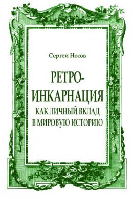 Ретро-инкарнация как личный вклад в мировую историю