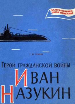 Герой гражданской войны Иван Назукин