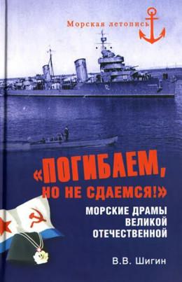 «Погибаем, но не сдаемся!» Морские драмы Великой Отечественной
