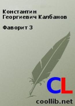 Фаворит 3