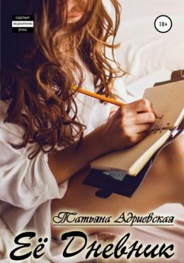 Её Дневник