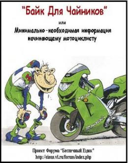 «Байк для Чайников» или или минимально - необходимая информация начинающему мотоциклисту (последнее обновление 2 октября 2006 г.)