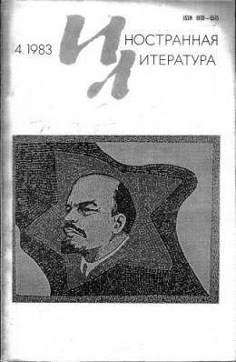 Новые стихи [Иностранная литература]