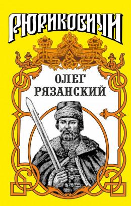 Многоликий. Олег Рязанский