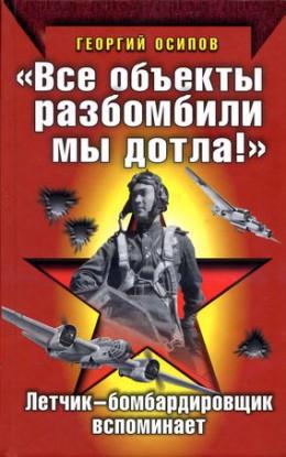 «Все объекты разбомбили мы дотла!» Летчик-бомбардировщик вспоминает