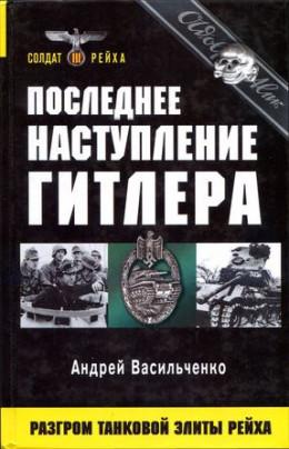 Последнее наступление Гитлера. Разгром танковой элиты Рейха