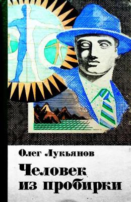 Человек из пробирки (сборник)